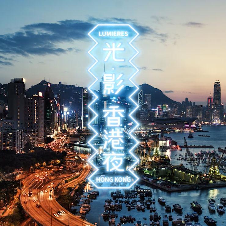 Evénement - La fête des Lumières de Lyon inspire Hong Kong