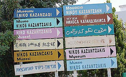 Musée Kazantzakis