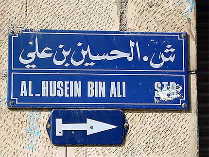 Une plaque de rue en Jordanie