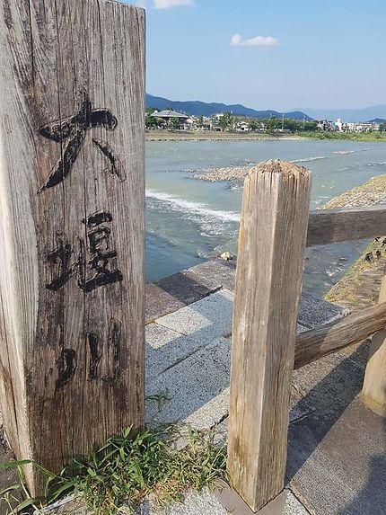 Pont Togetsukyo