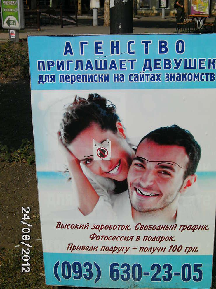 Forum rencontre femme ukraine